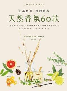 天然香氛60款:4大香氣基調╳37款身體保養香氛╳25種空間擴香配方,設計獨一無二的私屬香氛