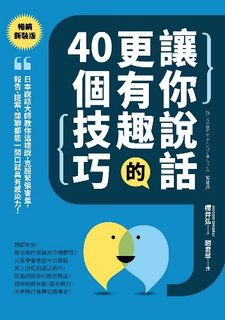 讓你說話更有趣的40個技巧:日本說話大師教你這樣說,克服緊張害羞【暢銷新裝版】