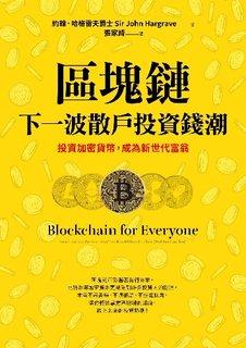 區塊鏈──下一波散戶投資錢潮:投資加密貨幣,成為新世代富翁