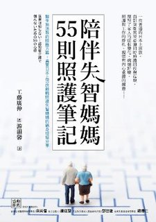 陪伴失智媽媽55則照護筆記: 醫生無法教的照護方案,真實日本上班族離職照護失智媽媽的親身經驗分享