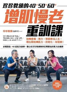 珍珍教練的40+50+60+增肌慢老重訓課【隨書附30支示範影片QR CODE】:扭轉痠痛、無力
