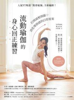 流動瑜伽的身心回正練習【附22套影音QRcode】:人氣YT頻道「凱蒂瑜伽」全新編排!打開減壓開關