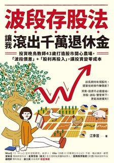 波段存股法,讓我滾出千萬退休金:投資晚鳥教師43歲打造股市開心農場,「波段價差」+「股利再投入」