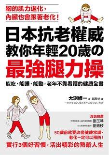 日本抗老權威教你年輕20歲的 「最強腿力操」:能吃、能睡、能動,老年不靠看護的健康全書