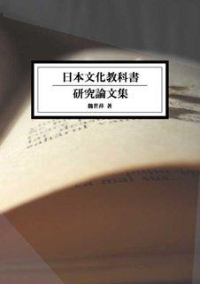 日本文化教科書研究論文集
