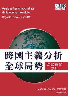 跨國主義分析全球局勢:法國觀點 2011