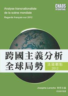 跨國主義分析全球局勢:法國觀點2012
