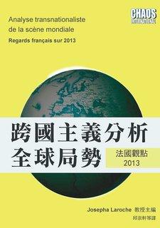 跨國主義分析全球局勢:法國觀點2013