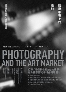 藝術市場上的攝影:從交易到收藏的操作與演變