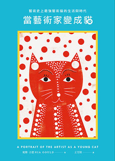 當藝術家變成貓:藝術史上最強藝術貓的生活與時代