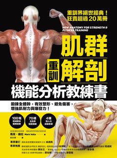 【重訓】肌群解剖X機能分析教練書: 鍛鍊全體幹,有效塑形、避免傷害, 增強肌耐力與爆發力!