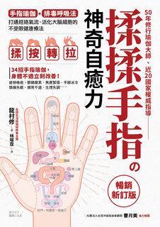 揉揉手指の神奇自癒力(暢銷新訂版)