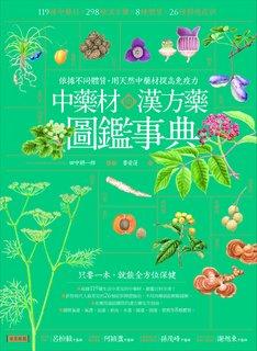 中藥材與漢方藥圖鑑事典:依據不同體質,用天然中藥材提高免疫力