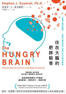 住在大腦的肥胖駭客:飢餓大腦全解讀──看破大腦的算計,擺脫大吃大喝的衝動