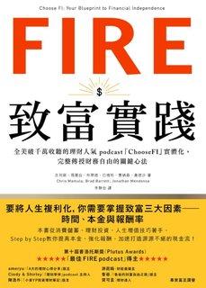 """FIRE.致富實踐:全美破千萬收聽的理財人氣podcast「ChooseFI」實體化"