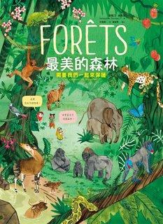 最美的森林 需要我們一起來保護