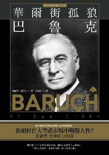 華爾街孤狼巴魯克:現代散戶到專業投資人的完美原型【伯納德‧巴魯克 回憶錄】
