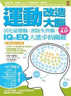 運動改造大腦:活化憂鬱腦、預防失智腦,IQ和EQ大進步的關鍵(運動教學指定用書)