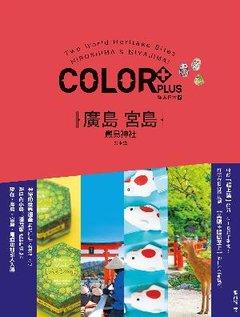 廣島打卡通 艷遊日本7