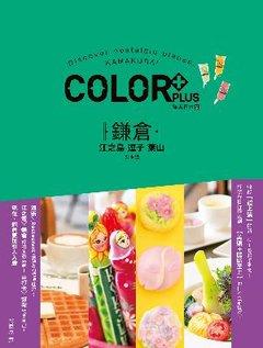 鎌倉打卡通 艷遊日本8