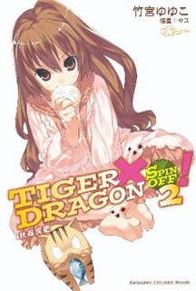 TIGER×DRAGON SPIN OFF! (2)