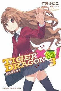 TIGER×DRAGON SPIN OFF! (3)