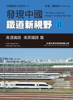 發現中國鐵道新視野II