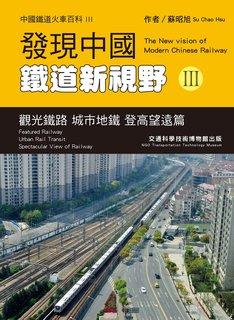 發現中國鐵道新視野III