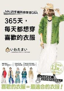 365天,每天都想穿喜歡的衣服:MAI的手繪時尚穿搭 Q&A