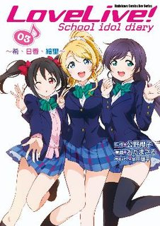 LoveLive! School idol diary (3)
