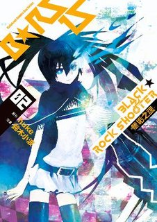 BLACK★ROCK SHOOTER 無垢之魂 (2)