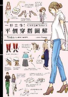 一秒立懂!時尚改造家Yoko的平價穿搭圖解