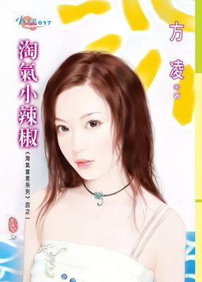淘氣宣言系列:淘氣小辣椒