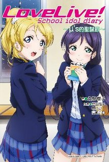 LoveLive! School idol diary (3) μ's的聖誕節