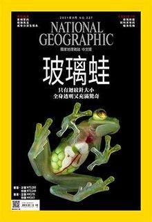 國家地理雜誌237期 2021年8月號