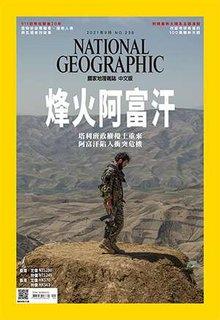 國家地理雜誌238期 2021年9月號