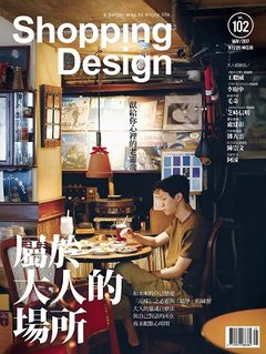 Shopping Design月刊102期