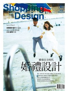 Shopping Design月刊103期