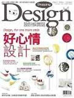 Shopping Design設計採買誌月刊50期