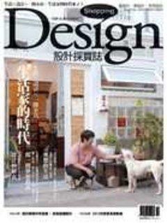 Shopping Design設計採買誌47期