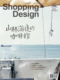 Shopping Design月刊106期