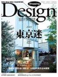 Shopping Design設計採買誌51期