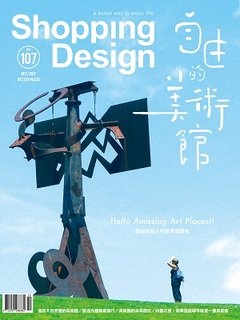 Shopping Design月刊107期