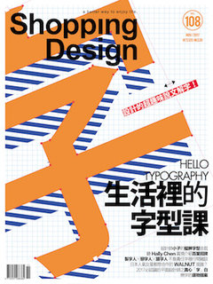 Shopping Design月刊108期