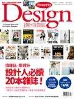 Shopping Design設計採買誌月刊52期(epub版)
