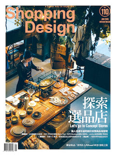 Shopping Design月刊110期