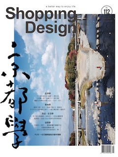 Shopping Design月刊112期