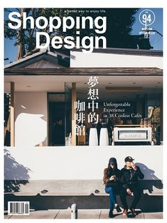 Shopping Design月刊94期