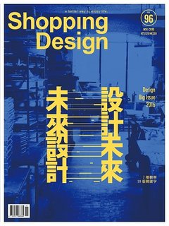 Shopping Design月刊96期