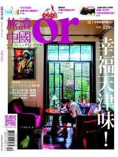 Or旅讀中國 12月號/2013 第22期 /幸福天津味